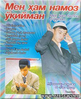 Курон уз тилида м3